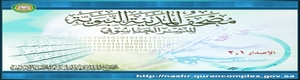 المصحف النبوي الشريف للنشر الحاسوبي ..... من مجمع الملك فهد لطباعة المصحف الشريف